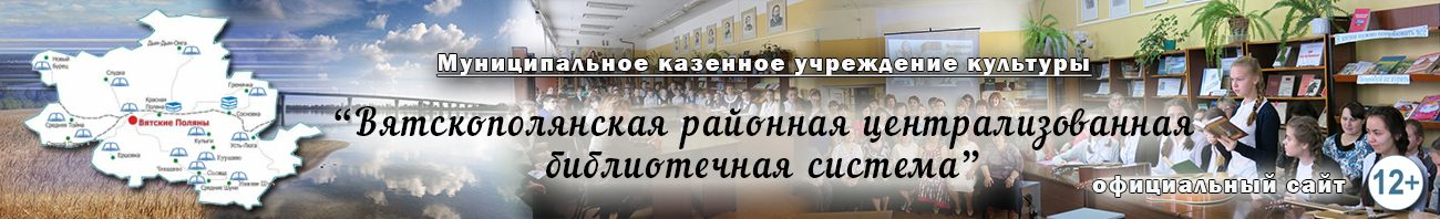 МКУК Вятсополянская РЦБС